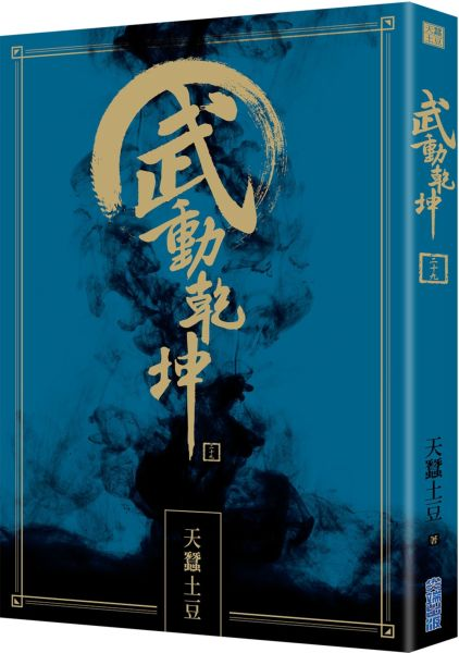 武動乾坤(29)