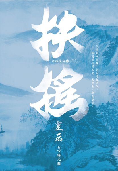 扶搖皇后(七)