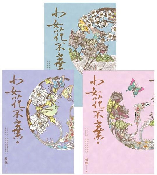 小女花不棄(全3冊)