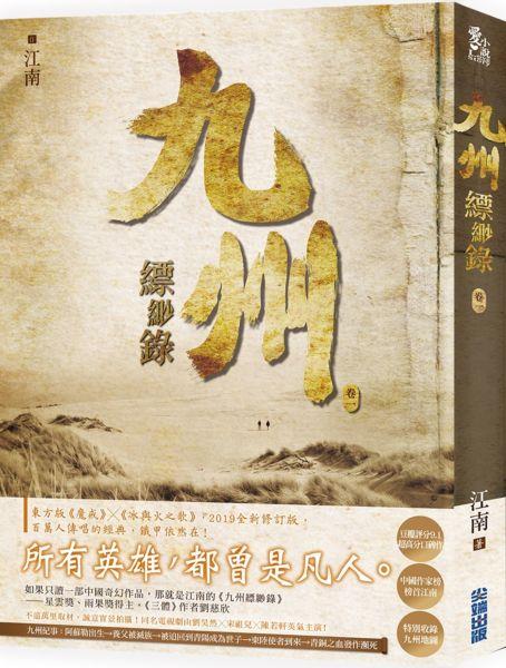 九州縹緲錄(一)
