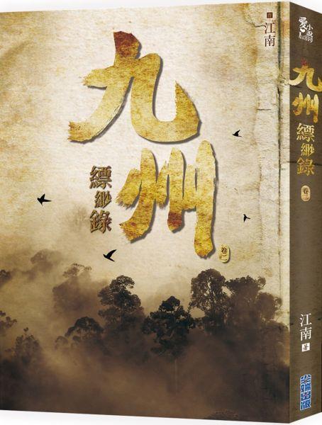 九州縹緲錄(二)