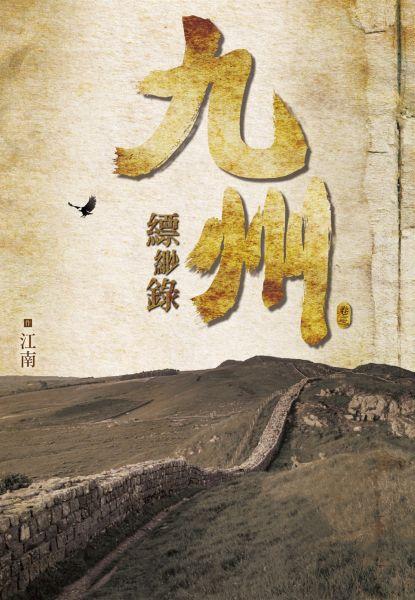 九州縹緲錄(三)