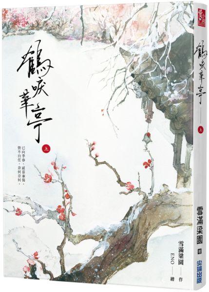 鶴唳華亭(上)