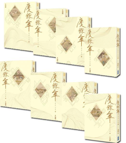 慶餘年 第三部套書(八冊)