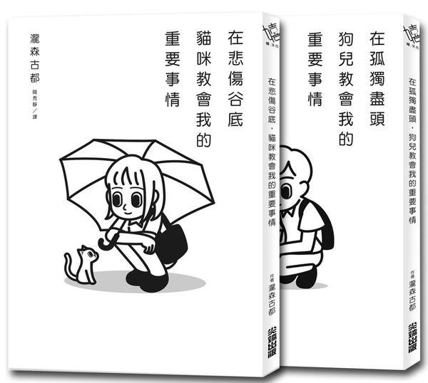 狗兒與貓咪溫暖人心套書(2冊)