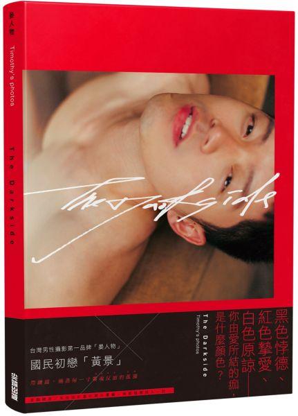 The Darkside:晏人物男子寫真