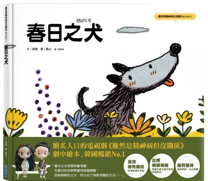 春日之犬-《雖然是精神病但沒關係》劇中繪本3