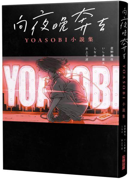 向夜晚奔去 YOASOBI小說集