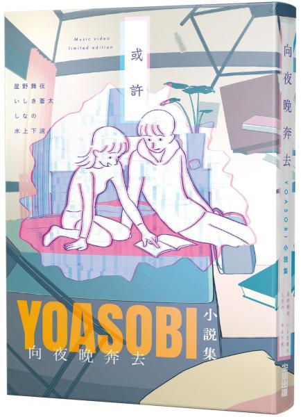 向夜晚奔去 YOASOBI小說集(「或許」MV原畫版封面)