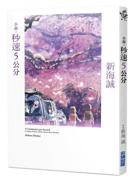 小說‧秒速5公分(全新動畫封面版)
