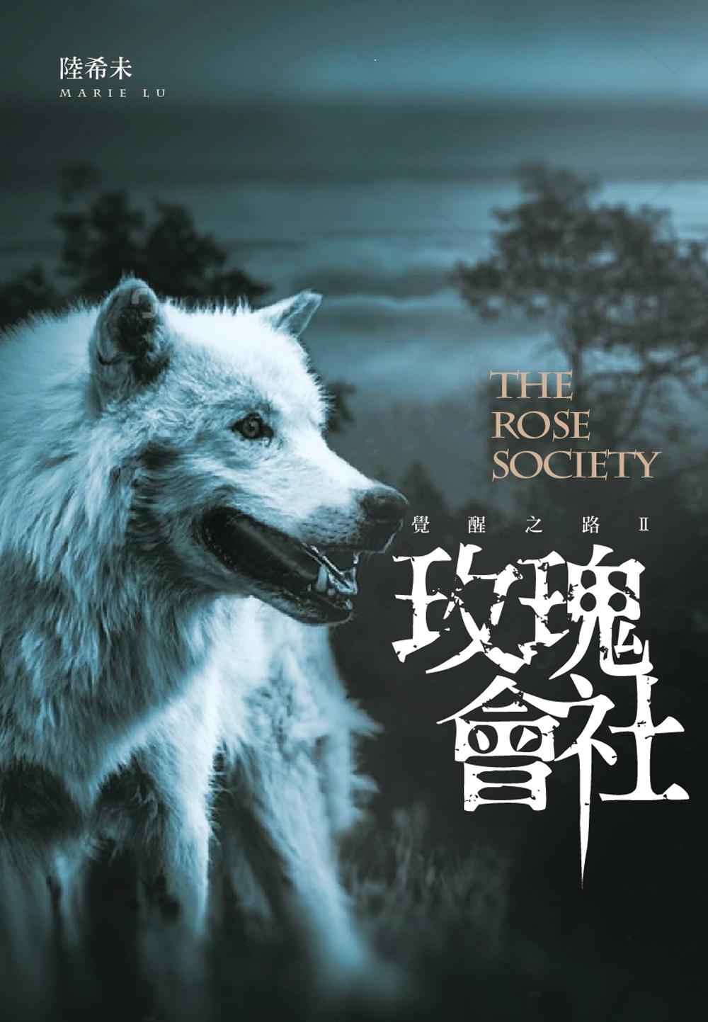 玫瑰會社(覺醒之路系列II)