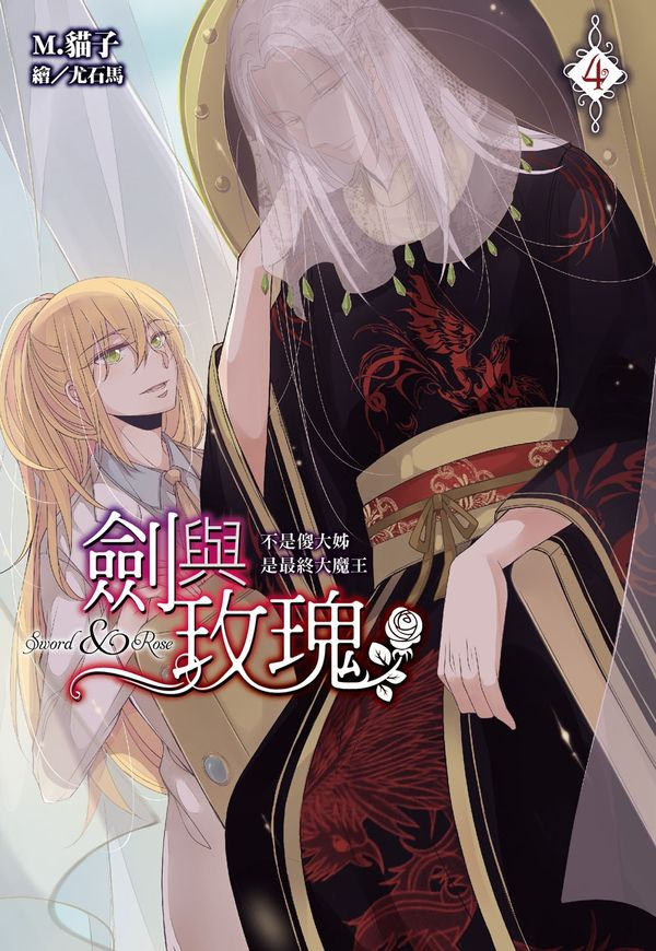 劍與玫瑰(04):不是傻大姊是最終大魔王