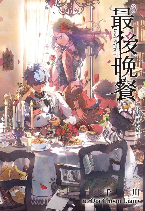 最後晚餐(03):移情的流放者