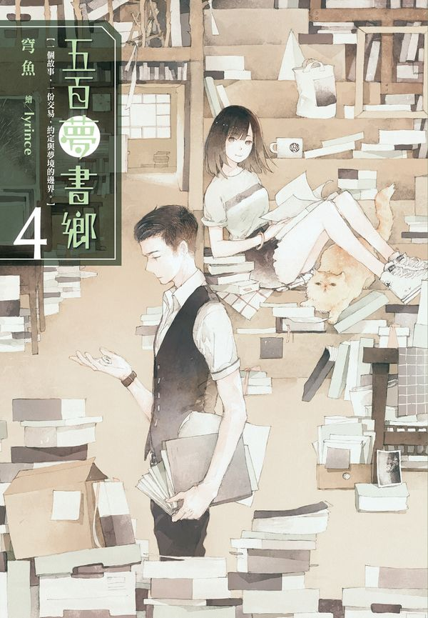 五百夢書鄉(04):告別思念的拼圖
