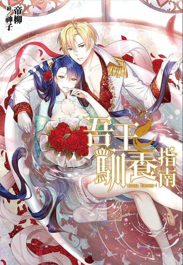 吾王馴養指南(04)