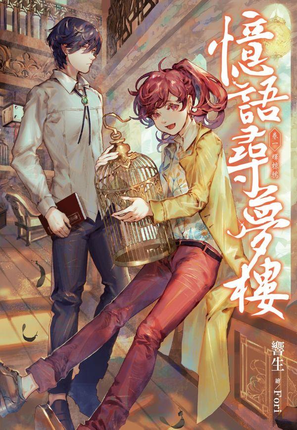 憶語尋夢樓(01) 輝椋鴉