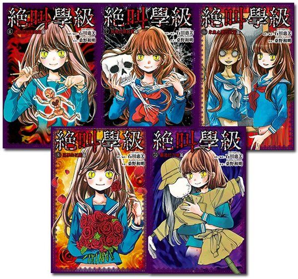 絕叫學級小說版(6~10集)