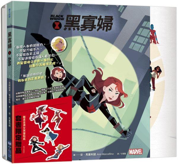 漫威女英雄繪本套組(驚奇隊長、黑寡婦,隨書贈品女英雄貼紙)