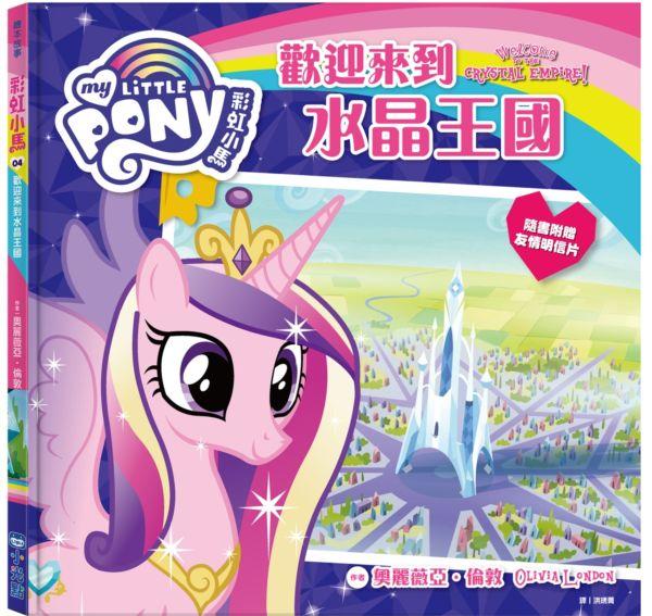 彩虹小馬04:歡迎來到水晶王國