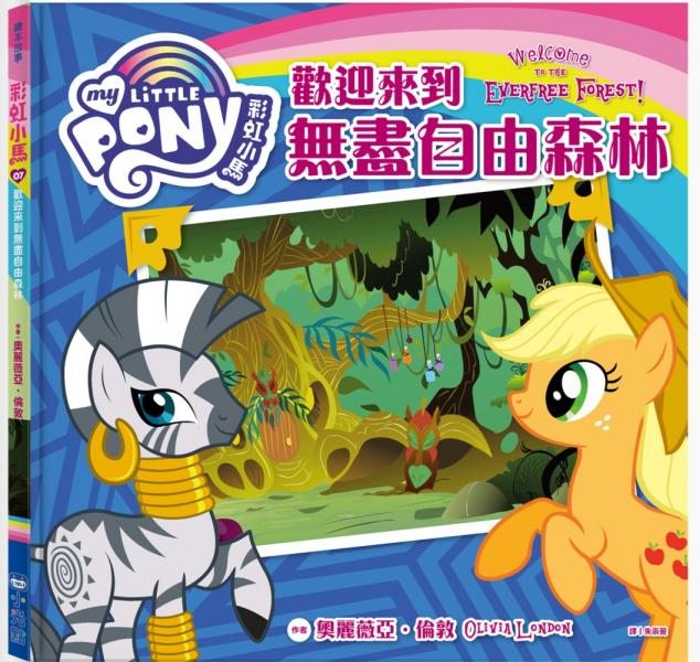 彩虹小馬07:歡迎來到無盡自由森林