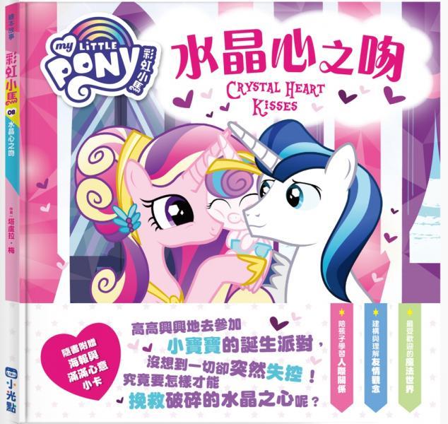 彩虹小馬08:水晶心之吻