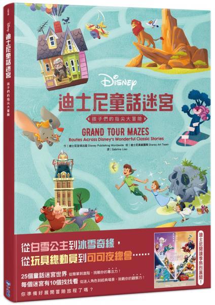 迪士尼童話迷宮:孩子們的指尖大冒險