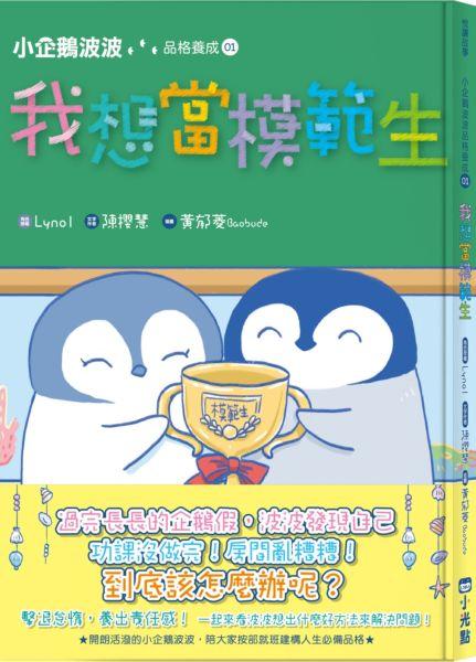 小企鵝波波品格養成(01)我想當模範生