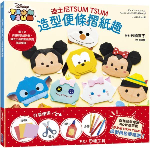 迪士尼TSUM TSUM造型便條摺紙趣