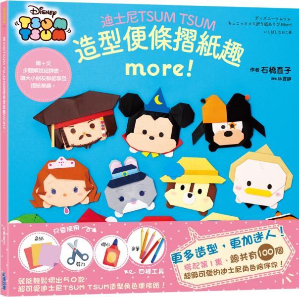 迪士尼TSUM TSUM造型便條摺紙趣MORE!