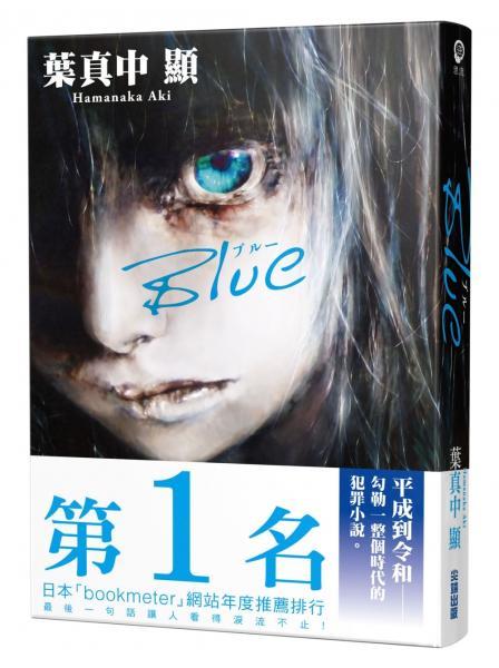 Blue(達‧文西雜誌 x BOOKMETER網站年度票選第1名)