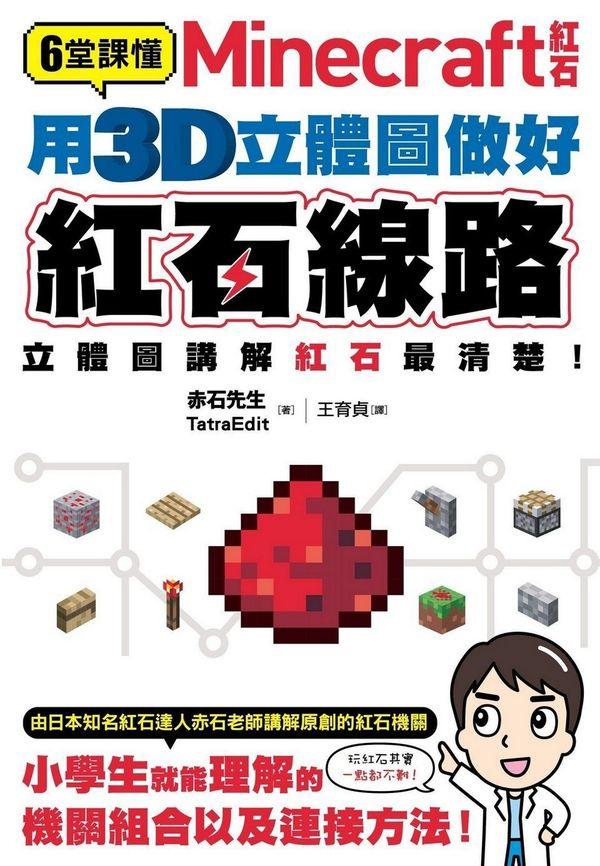 6堂課懂Minecraft紅石:用3D立體圖做好紅石線路