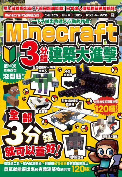 一下子做出令達人心動的作品!Minecraft 3分鐘建築大進擊