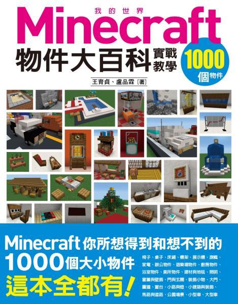 我的Minecraft物件大百科:1000個物件實戰教學