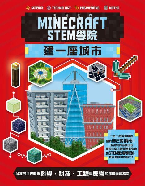 我的世界Minecraft STEM學院:建一座城市
