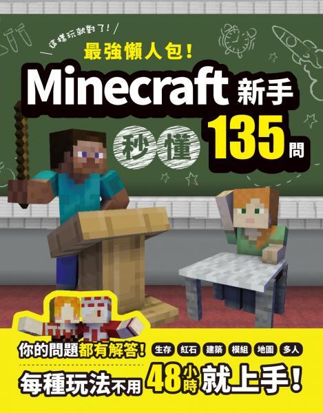 最強懶人包!Minecraft新手秒懂135問