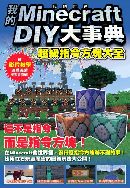 我的Minecraft DIY大事典:超級指令方塊大全