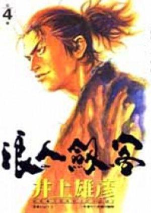 浪人劍客(04)