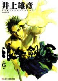 浪人劍客(06)