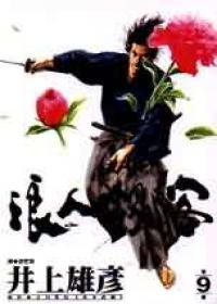 浪人劍客(09)