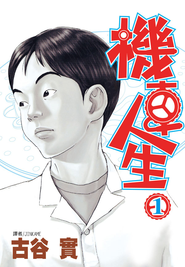 機車人生(01)
