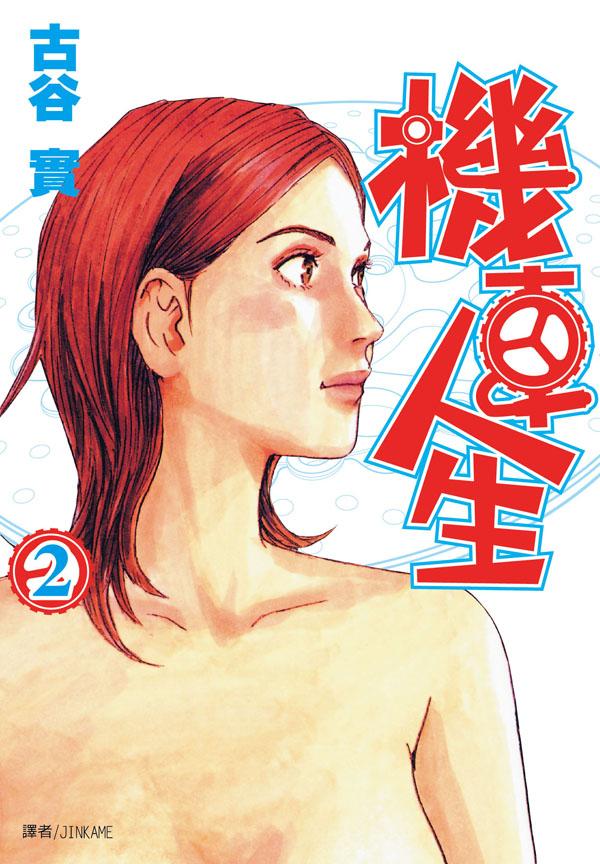機車人生(02)