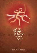 狼兄弟:遠古幽暗的紀年系列之一