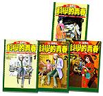 貓柳田之科學的青春(全4冊)