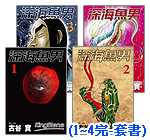 深海魚男(-1-4完)(套書)