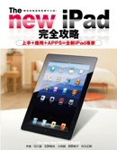 The new iPad完全攻略