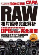 Canon EOS數位單眼RAW相片編修完全解析