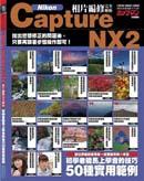 Nikon Capture NX2相片編修完全解析