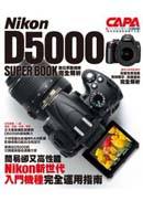 Nikon D5000數位單眼相機完全解析