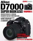 Nikon D7000 數位單眼相機完全解析:功能解說篇