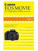 Canon EOS MOVIE 短片拍攝功能完全解析
